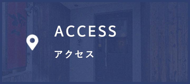 バナー画像:アクセス